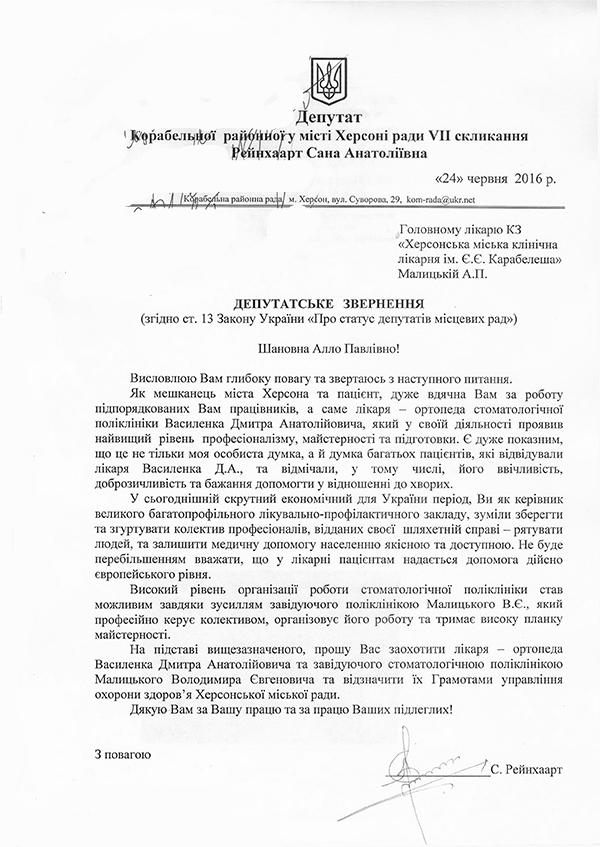 Депутатське (подяка)